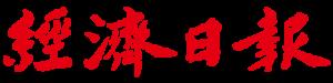 八成美商憂心台灣電力短缺